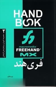 فريهند Free Hand (مجموعه آموزش نرمافزارهاي گرافيكي 2 Hand Book)