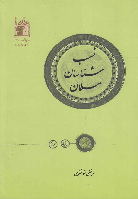 نسب شناسان مسلمانان(بهنشر)