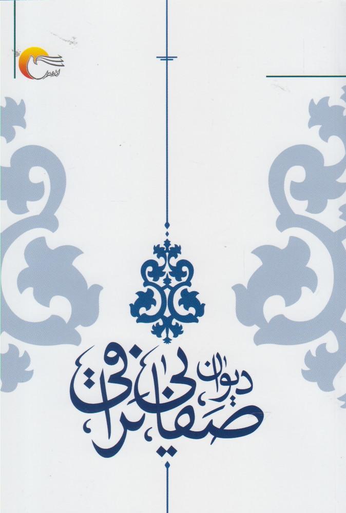 ديوان صفايي نراقي(مرسل)