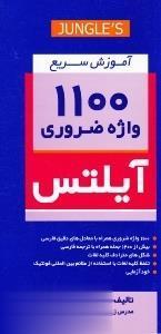 آموزش سريع 1100 واژه ضروري آيلتس 1100 Essential Words IELTS CD