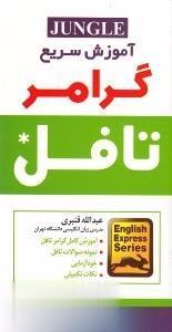 آموزش سريع گرامر تافل Express learning Grammar Toefl