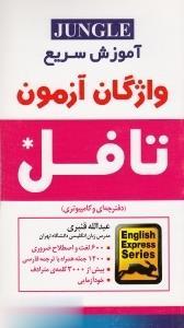 آموزش سريع واژگان آزمون تافل Exam Vocabulary TOEFL