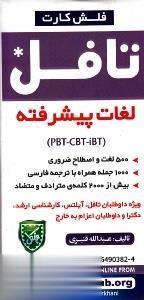 آموزش سريع لغات پيشرفته تافل (Advanced Vocabulary TOEFL (Flashcard