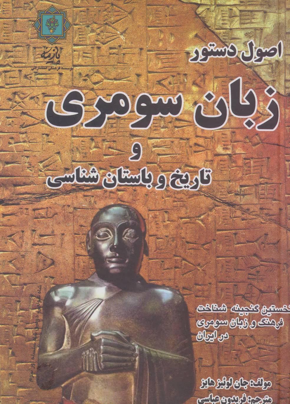 اصول دستور زبان سومري و تاريخ و باستان شناسي (نخستين گنجينه شناخت فرهنگ و زبان سومري در ايران)