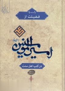 هزار و يك فضيلت از اميرالمومنين (ع) در كتب اهل سنت