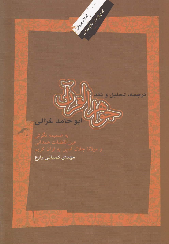جواهر القرآن(ترجمهتحليلونقد)نگاهمعاصر *