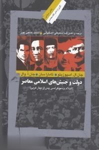دولت و جنبشهاي اسلامي معاصر(نگاهمعاصر) *