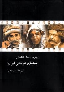 بررسي انسانشناختي سينماي تاريخي ايران
