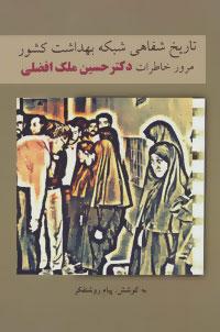 تاريخ شفاهي شبكه بهداشت كشور (مرور خاطرات دكتر حسين ملك افضلي)