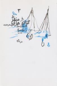 گزاره هاي منفرد (مسائل شعر و بررسي شعر جديد و جوان امروز)،(3جلدي)