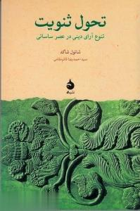 تحول ثنويت/تنوع آراي ديني در عصر ساساني
