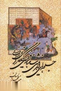 جلوههاي اهريمني شاهنامهي فردوسي و نگارگري ايراني