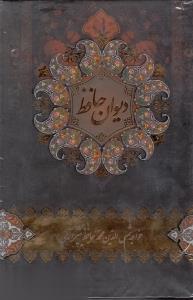 ديوان حافظ(باقاب،1/8،مقصودي)خانههنرمندان «»