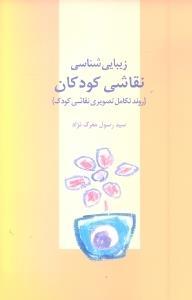 زيباييشناسي نقاشي كودكان(نوشته) *
