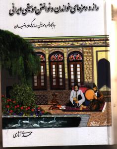 راز و رمزهاي خواندن و نواختن موسيقي ايراني