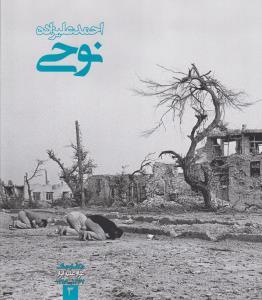 احمد عليزادهنوحي: عكاسان جنگ 3: عراق عليه ايران 1395-1367