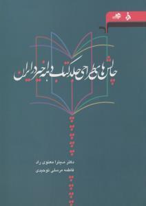 چالشهاي طراحي جلد كتاب دهه اخير در ايران