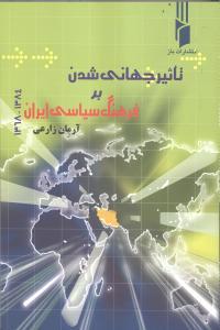 تاثير جهاني شدن بر فرهنگ سياسي ايران (1368 ـ 1384)
