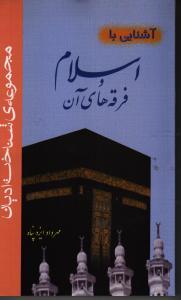 آشنايي با اسلام و فرقههاي آن