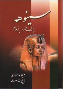 سينوهه پزشك مخصوص فرعون 2 جلدي