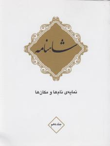 شاهنامه (10جلدي): متن انتقادي چاپ مسكو