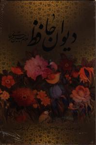 حافظ/جيبي/اميرخاني/باقاب/زركوب/گلاسه/2 زبانه