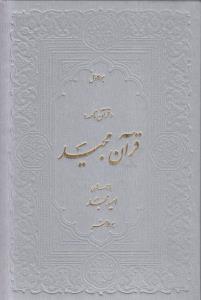 قرآن مجيد (با ترجمه شعري): خط عثمان طه.