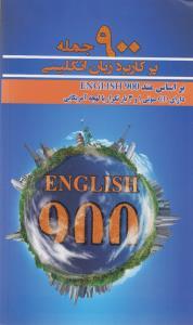 900 جمله پركابرد زبان انگليسي