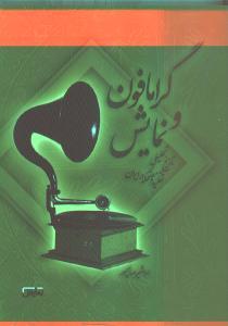 گرامافون و نمايش/تاريخ تحليلي تقليد و مضحكه در ايران