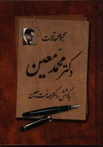 مجموعه مقالات دكتر محمد معين (2 جلدي)