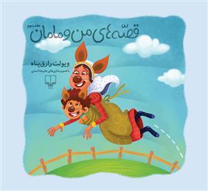 قصههاي من و مامان (جلد 3)