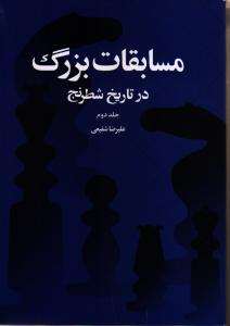 مسابقات بزرگ در تاريخ شطرنج (جلد2)