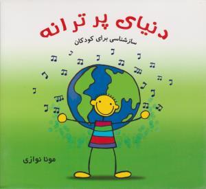 دنياي پر ترانه: سازشناسي براي كودكان
