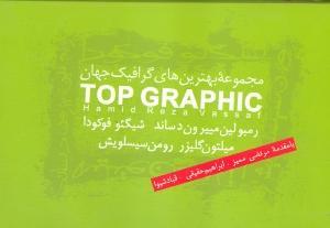 تاپ گرافيك (مجموعه بهترينهاي گرافيك جهان)