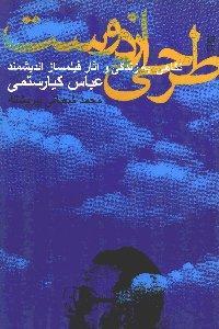 طرحي از دوست: نگاهي به زندگي و آثار فيلمساز انديشمند عباس كيارستمي