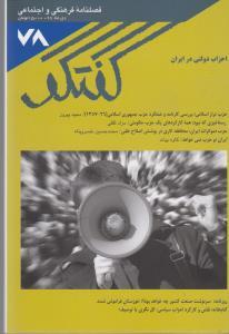 فصلنامه فرهنگي و اجتماعي گفتگو 78