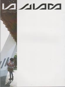 فصلنامه تخصصي معماري ما (شماره 1)