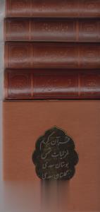 مجموعه 4 جلدي: ديوان حافظ، گلستان سعدي ، بوستان سعدي، قرآن كريم