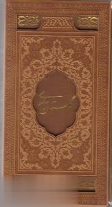 گلستان و بوستان سعدي  ( دوجلدي با قاب)