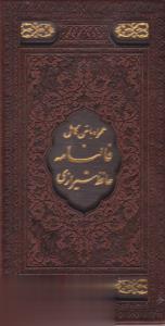 ديوان حافظ شيرازي همراه با متن كامل فالنامه حافظ (با قاب)