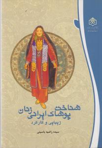 شناخت پوشاك ايراني زنان: زيبايي و كاركرد