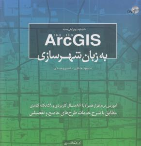 ArcGIS به زبان شهرسازي : آموزش نرمافزار همراه با 86 مثال كاربردي و 59 نكته كليدي