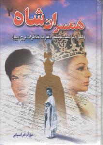 همسران شاه 2 (همراه با دست نوشته دفترچه خاطرات فرح ديبا)