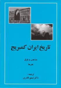 تاريخ ايران كمبريج (جلد پنجم): قسمت چهارم (مذاهب و فرق هنرها)