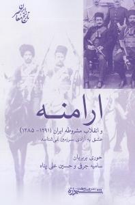 ارامنه و انقلاب مشروطه ايران (1291-1285)،(تاريخ معاصر ايران)