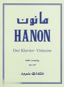 هانون (كتاب2): تمرينهاي پيشرفته اضافي