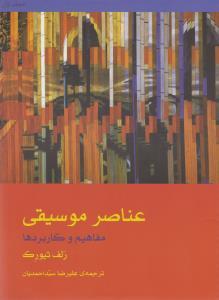 عناصر موسيقي: مفاهيم و كاربردها (2جلدي)