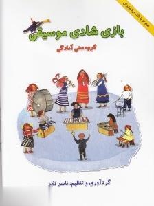 بازي شادي موسيقي (با CD)