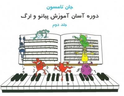 آموزش آسان پیانو ارگ (جلد 2)