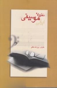 نظري به موسيقي ايراني